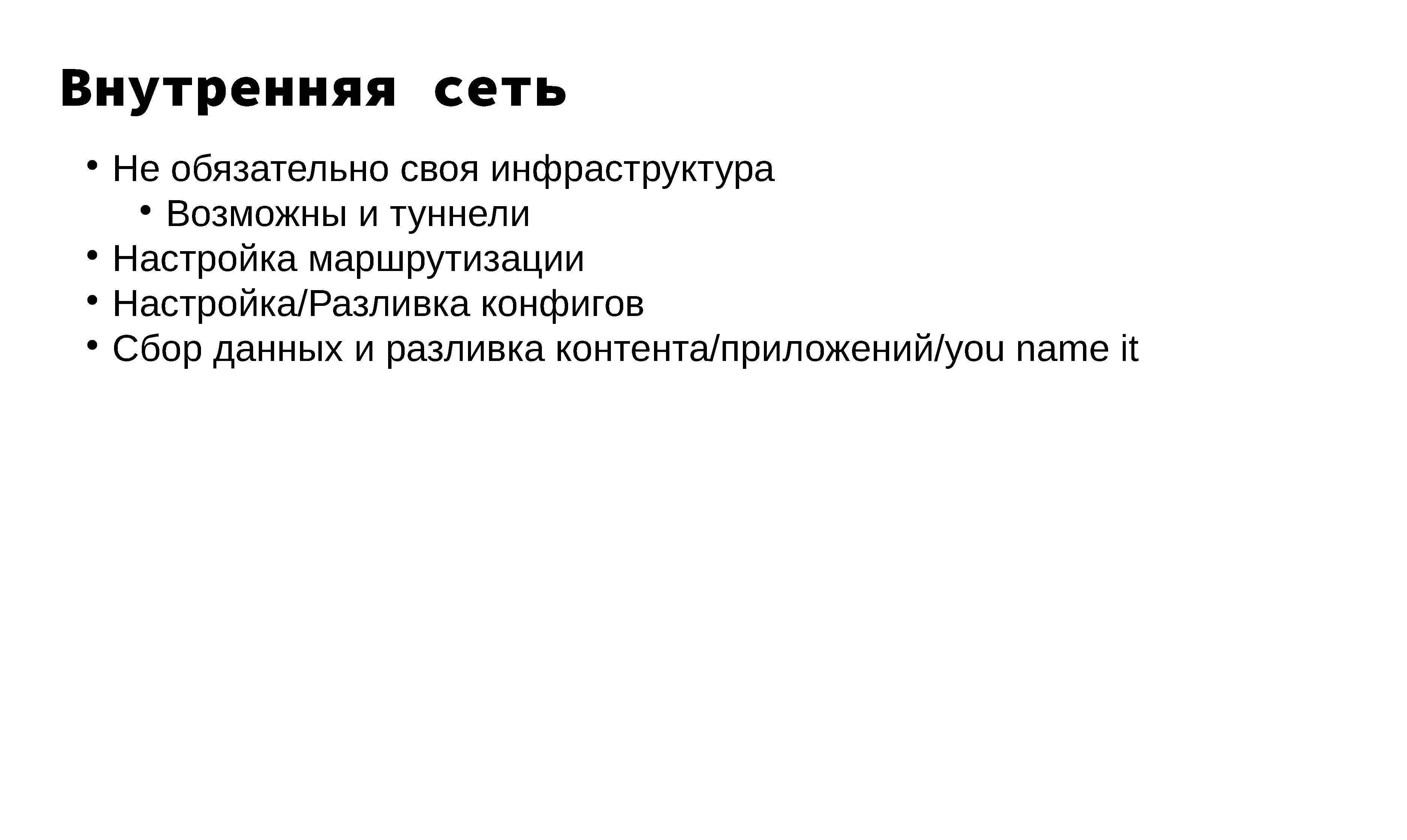 Построение и эксплуатация отказоустойчивой anycast-сети - 23