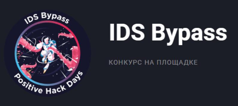 Разбор конкурса IDS Bypass на Positive Hack Days 9 - 1