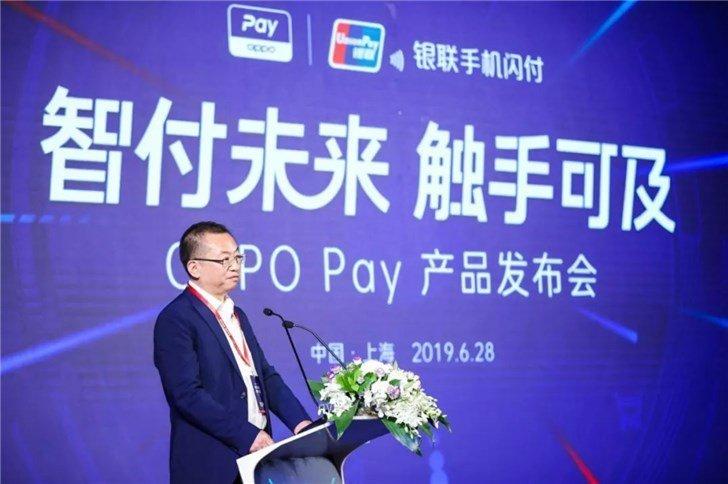 Oppo запустила собственную платежную систему Oppo Pay