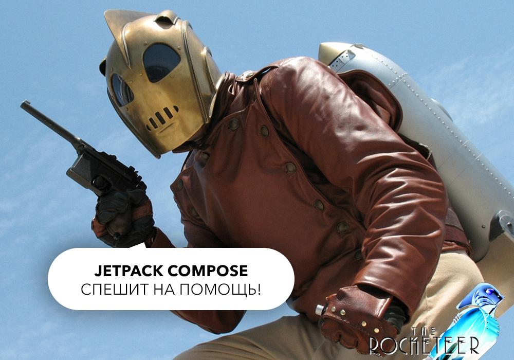 Погружение в Jetpack Compose - 1