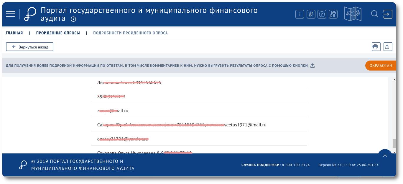 Портал государственного и финансового аудита разбрасывается персональными данными & свалка востока Подмосковья - 1