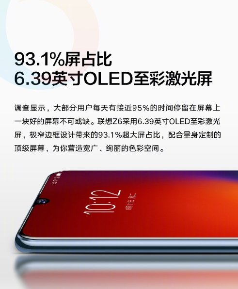 Смартфон Lenovo Z6 получит типичный по сегодняшним меркам дисплей