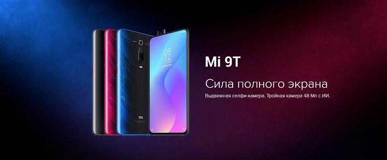 В России начинаются продажи смартфона Xiaomi Mi 9T