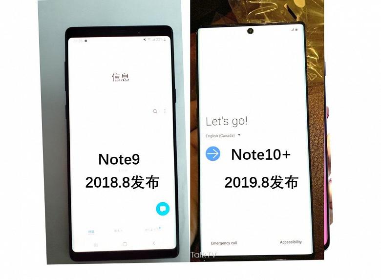 Galaxy Note 10+ кажется совершенно безрамочным на фоне Galaxy Note9