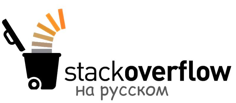 Stack Overflow на русском: инструкция по убийству сообщества - 1