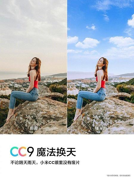 Функция «Замена неба» дебютирует в Xiaomi Mi CC9