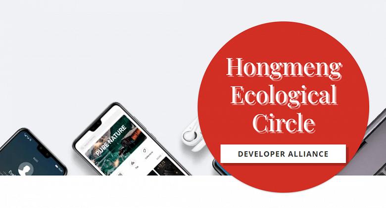Официальный сайт Huawei HongMeng OS оказался подделкой. Финальная версия ОС задержится до 2020