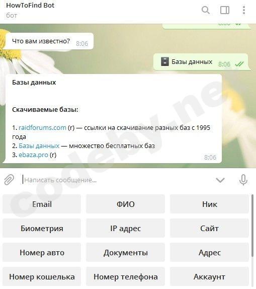 OSINT на платформе Telegram & наркогео_чаты Telegram - 10
