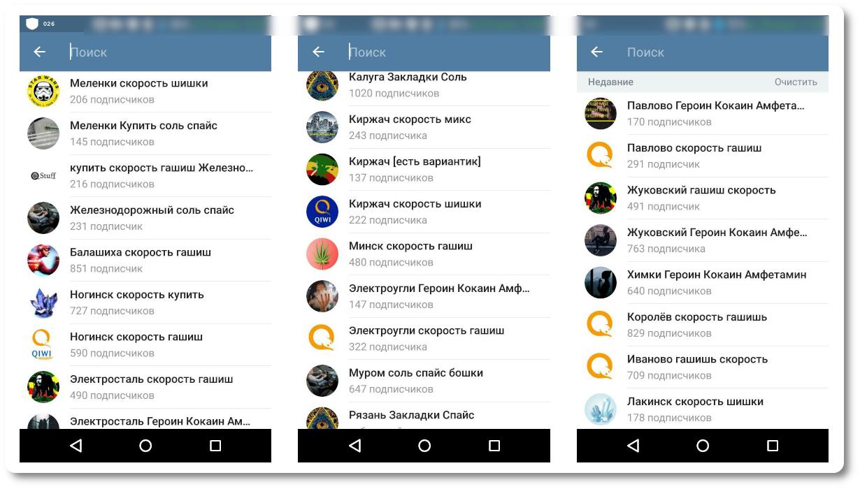 OSINT на платформе Telegram & наркогео_чаты Telegram - 11