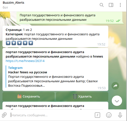 OSINT на платформе Telegram & наркогео_чаты Telegram - 7