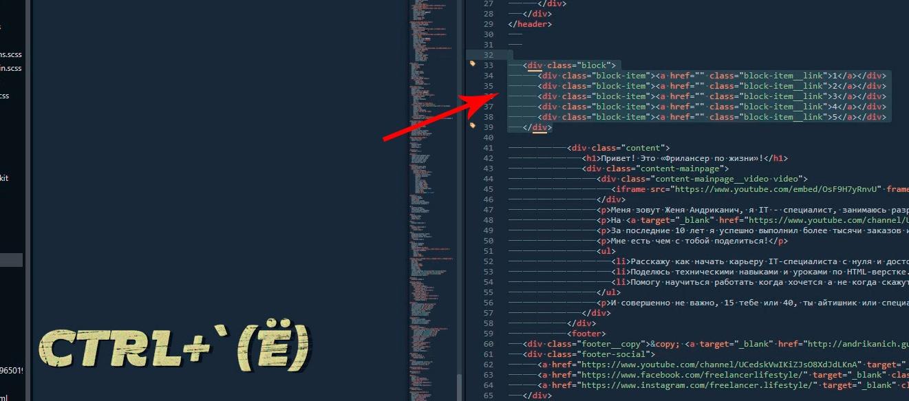 Sublime Text 3 для верстки сайтов. Настройка внешнего вида и установка плагинов. Руководство для начинающих - 22