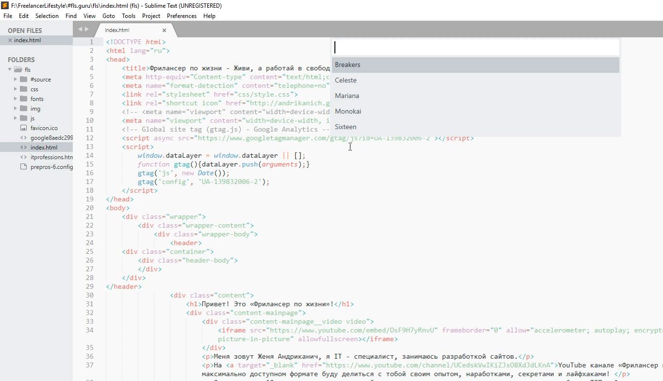 Sublime Text 3 для верстки сайтов. Настройка внешнего вида и установка плагинов. Руководство для начинающих - 3