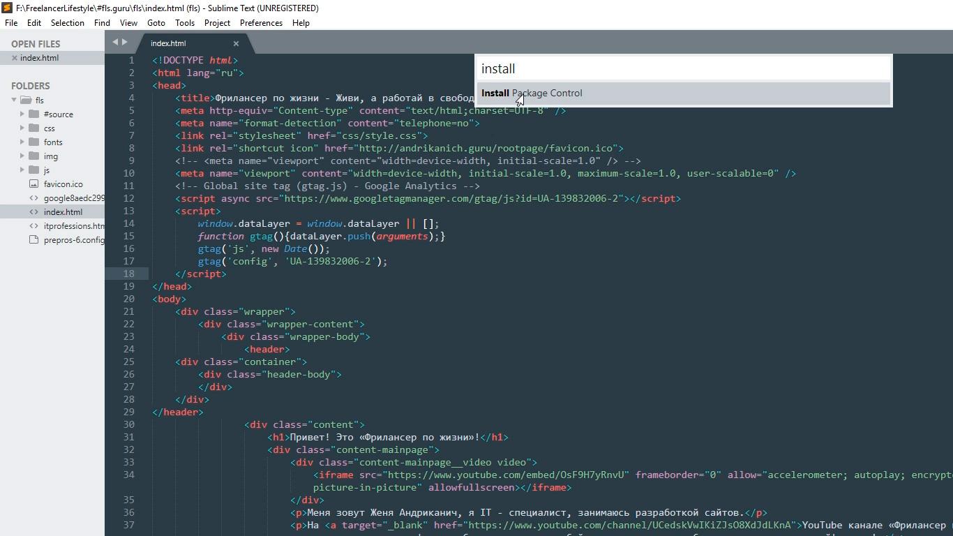 Sublime Text 3 для верстки сайтов. Настройка внешнего вида и установка плагинов. Руководство для начинающих - 4