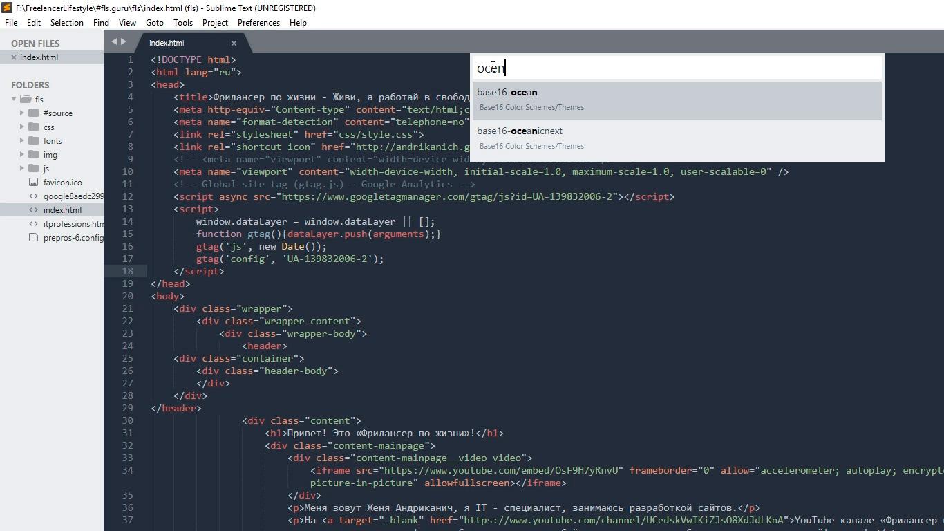 Sublime Text 3 для верстки сайтов. Настройка внешнего вида и установка плагинов. Руководство для начинающих - 5