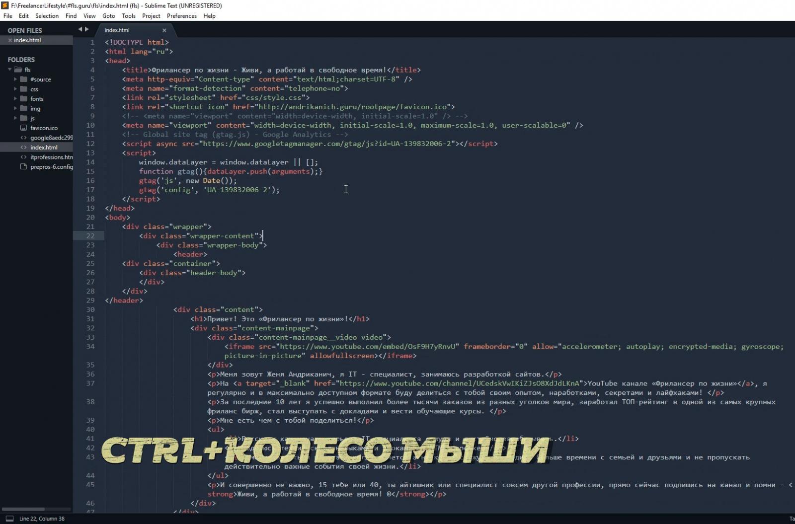 Sublime Text 3 для верстки сайтов. Настройка внешнего вида и установка плагинов. Руководство для начинающих - 8