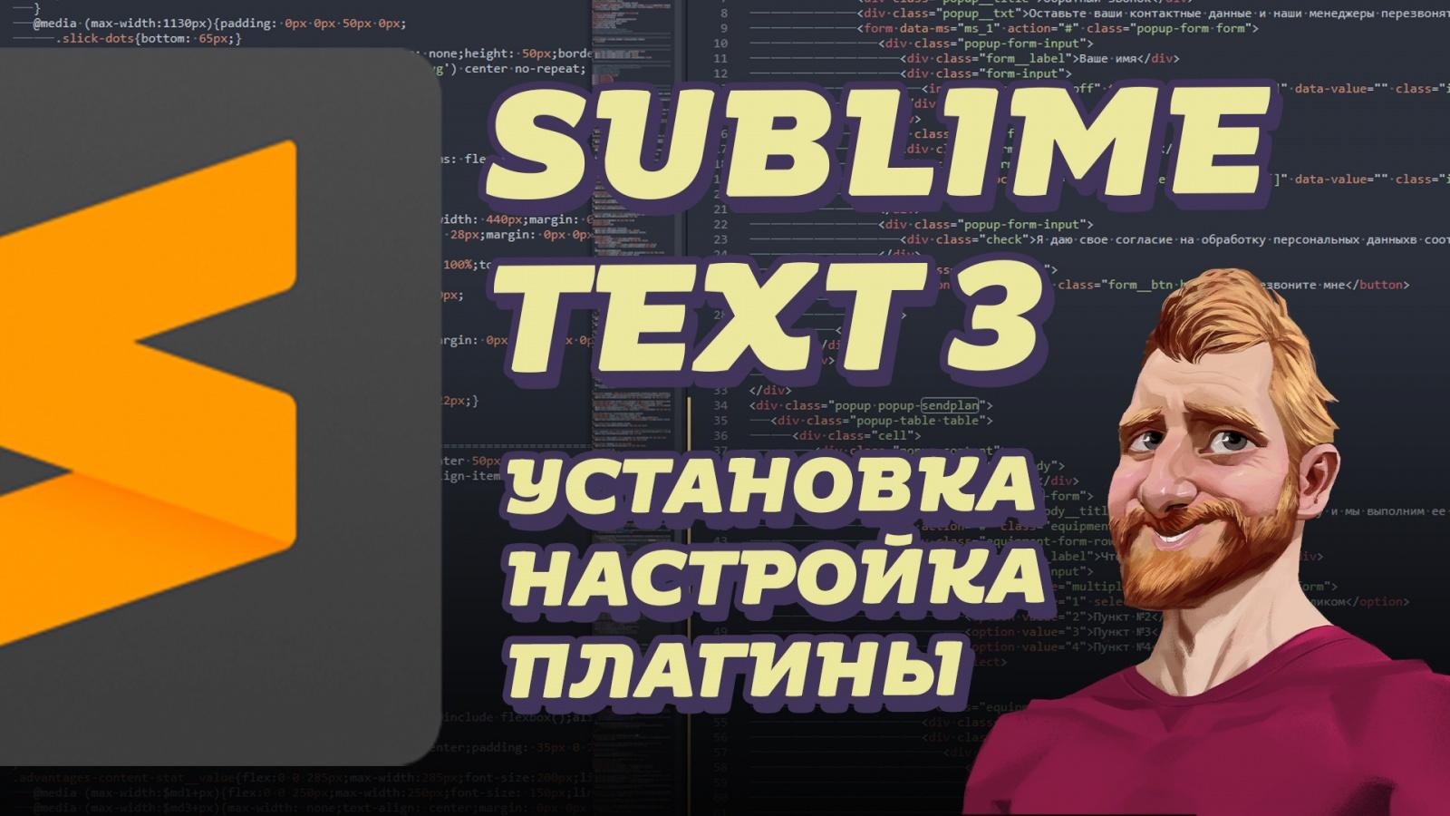 Sublime Text 3 для верстки сайтов. Настройка внешнего вида и установка плагинов. Руководство для начинающих - 1