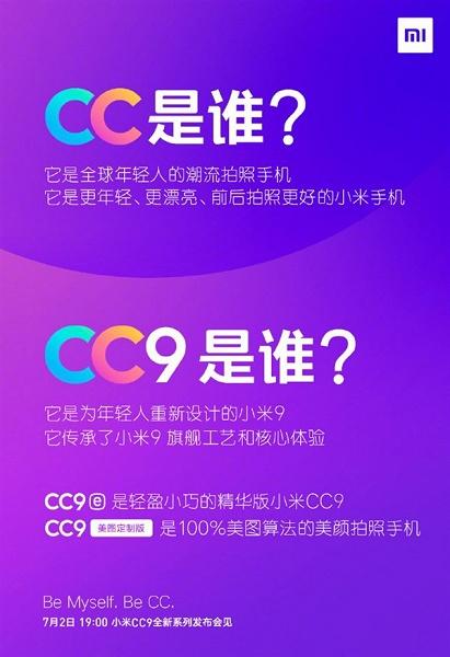 Глава Xiaomi рассказал, чем различаются смартфоны CC9, CC9 Meitu Edition и CC9e
