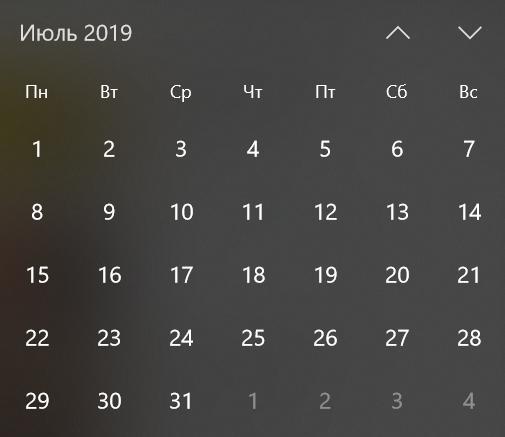 Изучаем календарь - 1