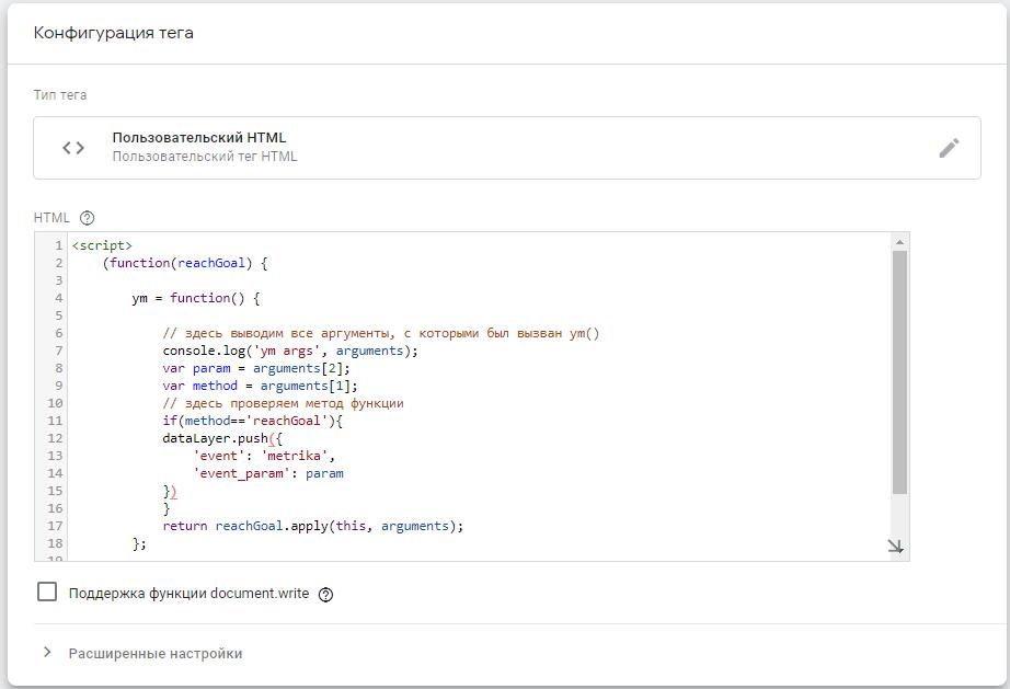 Как продублировать цели из Яндекс.Метрики в Google Analytics - 2