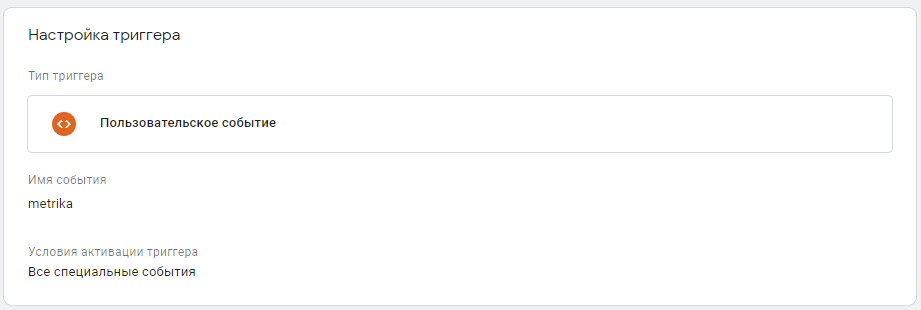 Как продублировать цели из Яндекс.Метрики в Google Analytics - 3
