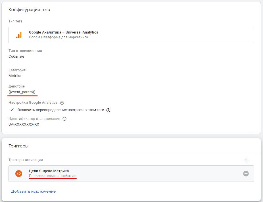 Как продублировать цели из Яндекс.Метрики в Google Analytics - 5
