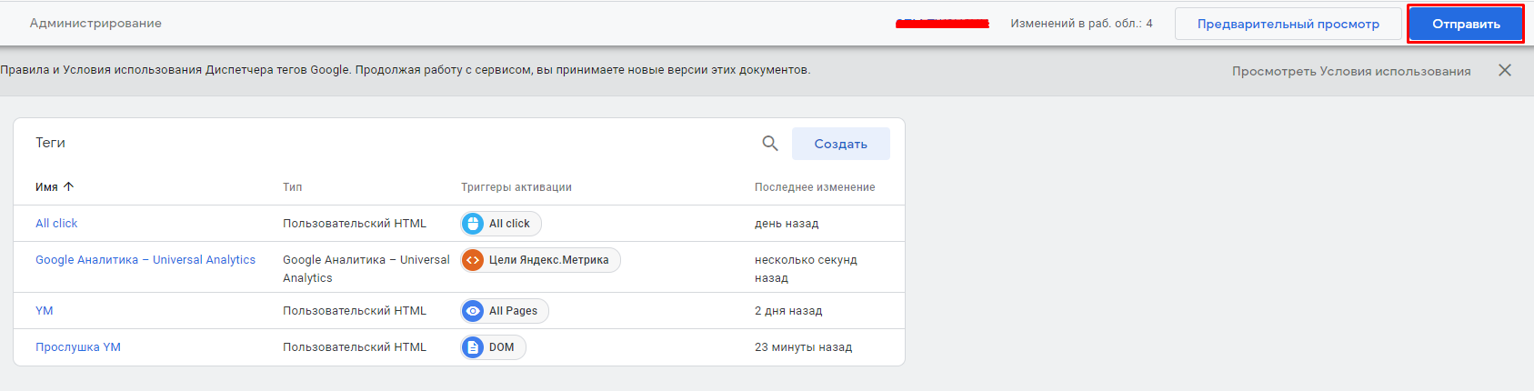 Как продублировать цели из Яндекс.Метрики в Google Analytics - 6