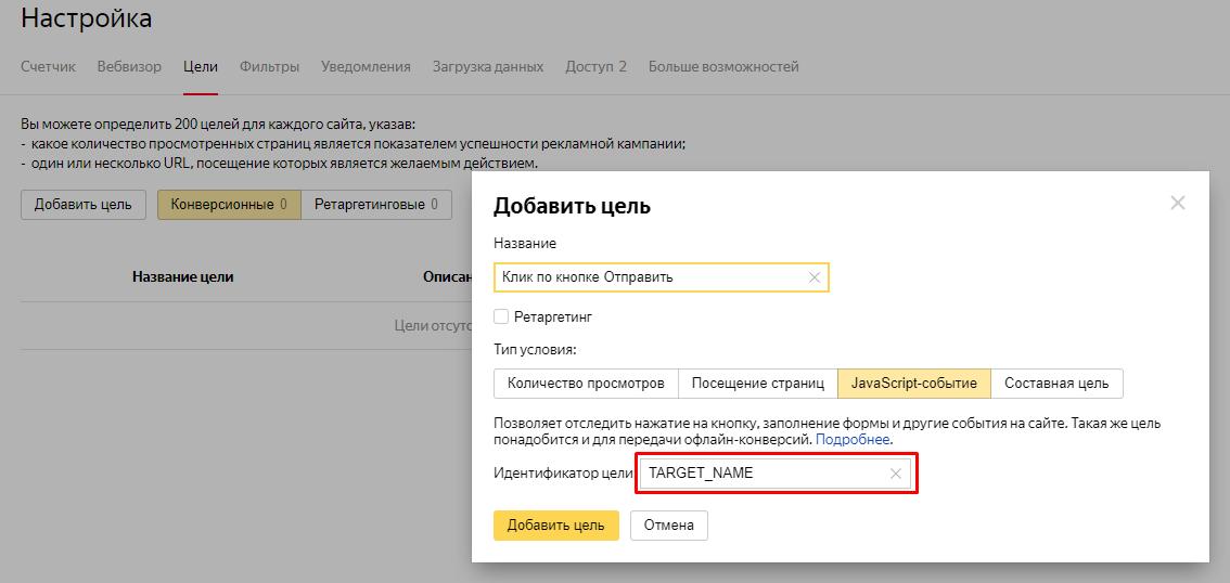 Как продублировать цели из Яндекс.Метрики в Google Analytics - 7