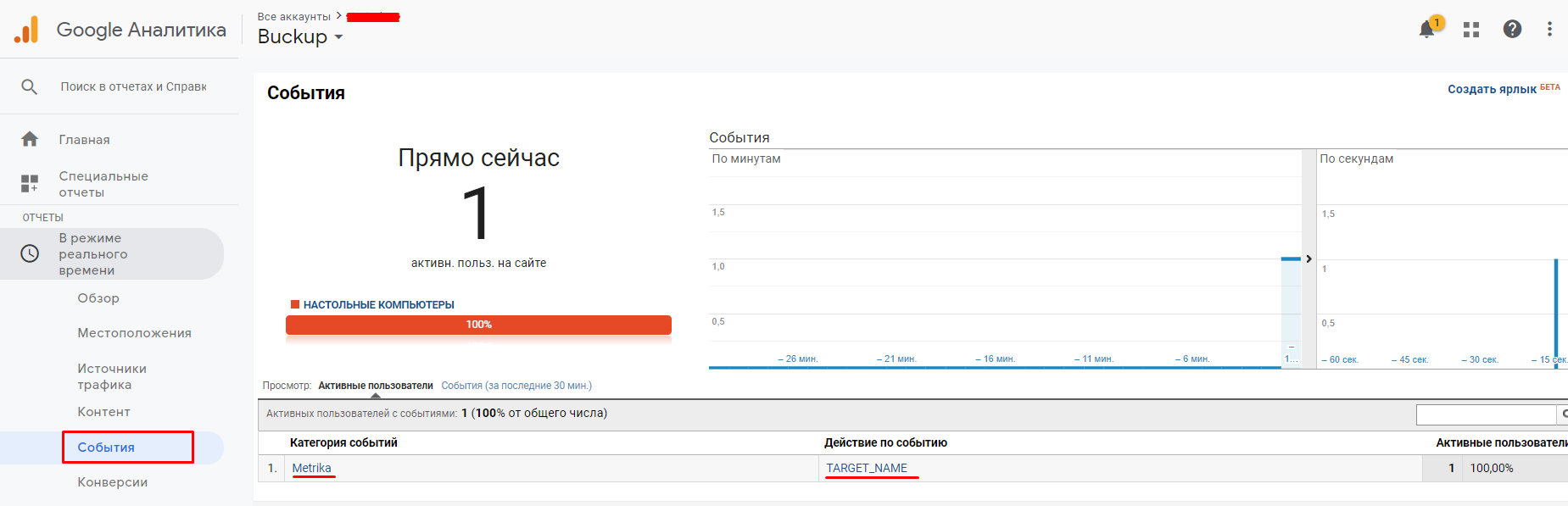 Как продублировать цели из Яндекс.Метрики в Google Analytics - 9
