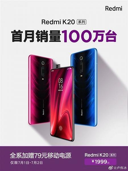 Продажи смартфонов Redmi K20 превысили отметку в миллион штук