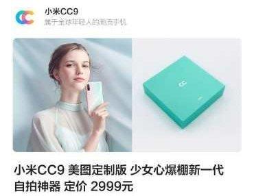 Стали известны цены камерофонов Xiaomi Mi CC9 и Xiaomi Mi CC9 Meitu Edition