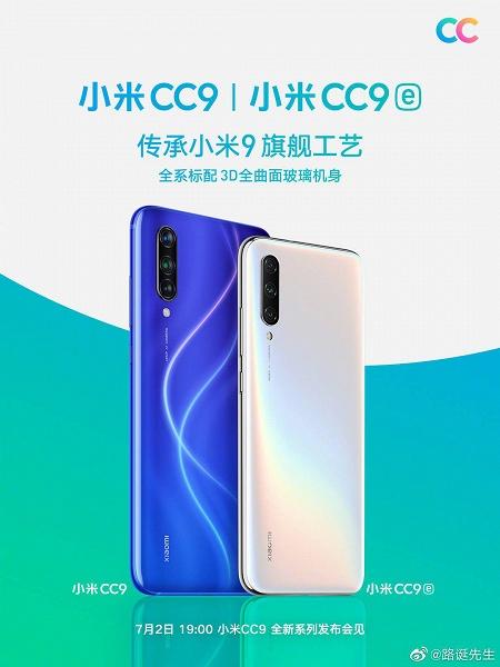 Камерофоны Xiaomi CC9 и CC9e окажутся дешевле, чем ожидалось