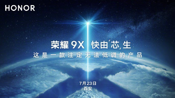 Смартфоны Honor 9X и 9X Pro представят 23 июля