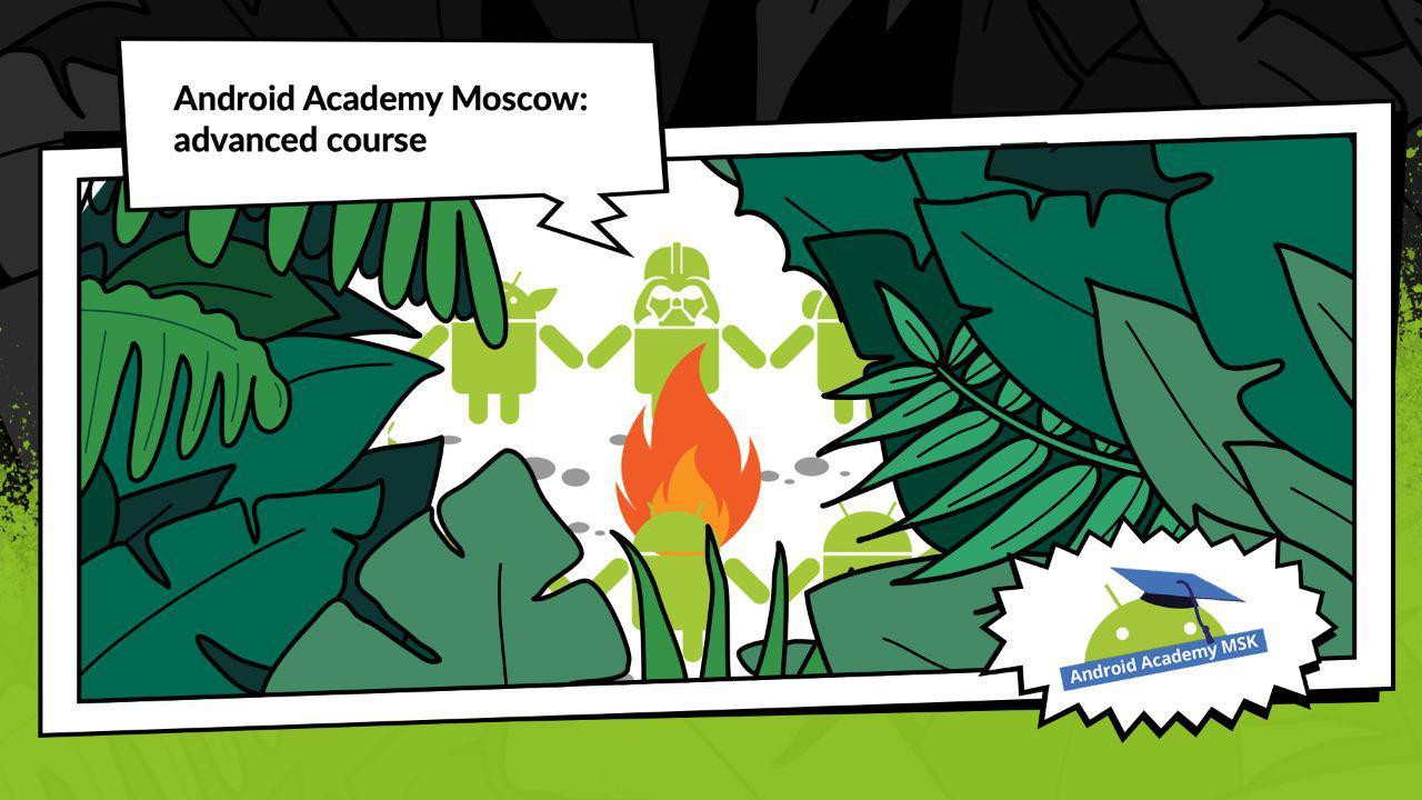 Android Academy в Москве: Advanced Course - 1