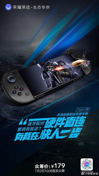 Фирменный аксессуар превратит Honor 9X в подобие портативной игровой консоли