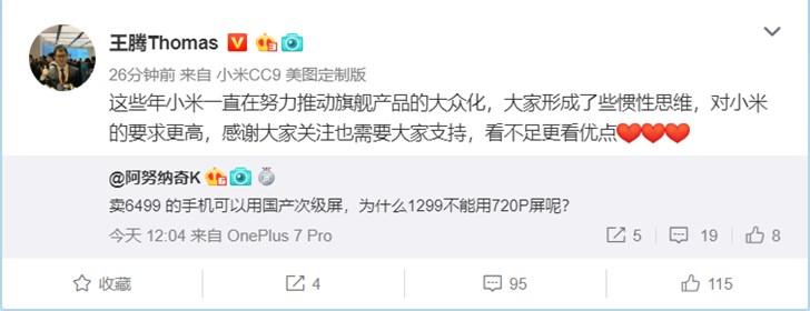«Вы предъявляете завышенные требования» — топ-менеджеру Xiaomi пришлось оправдываться за экран модели CC9e