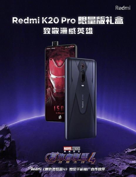 Фотографии специального издания Redmi K20 Pro Marvel Hero Limited Edition