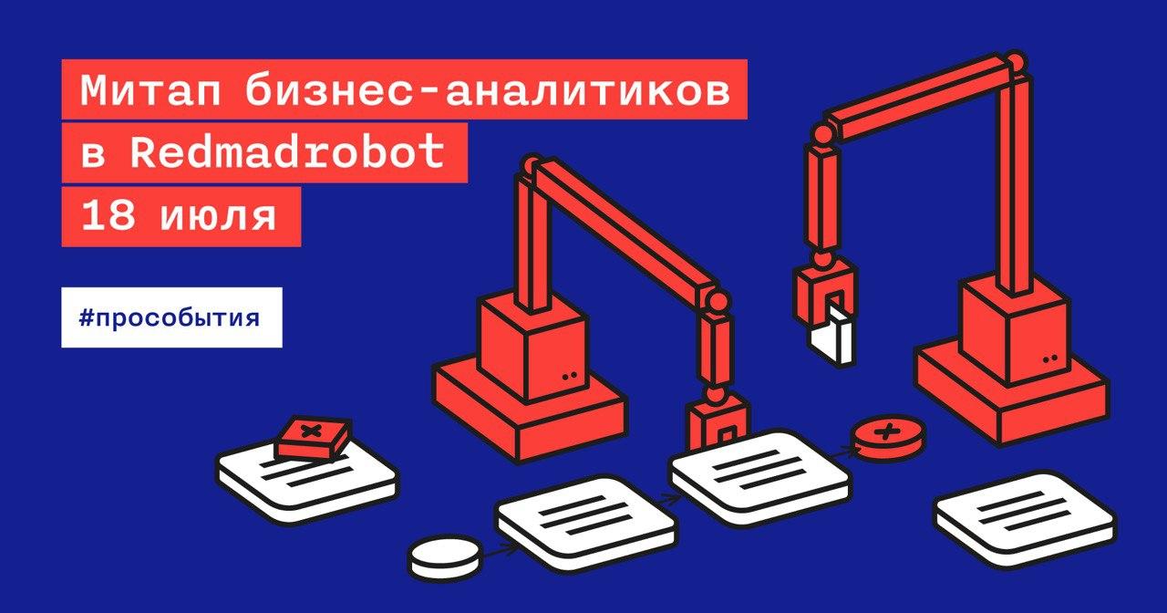 Митап бизнес-аналитиков в Redmadrobot 18 июля - 1