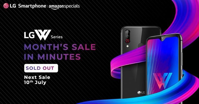 Новый бестселлер. Вся партия смартфонов LG W10, W30 и W30 Pro распродана за 12 минут