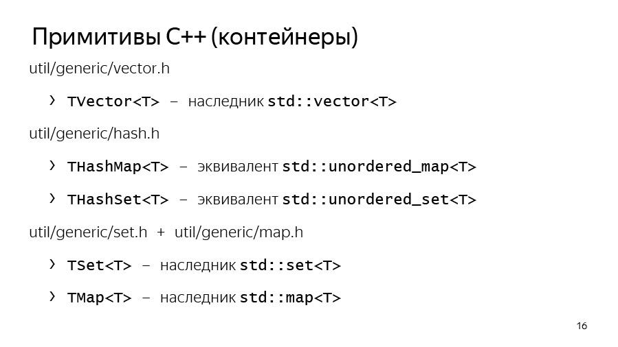 Введение в разработку CatBoost. Доклад Яндекса - 10