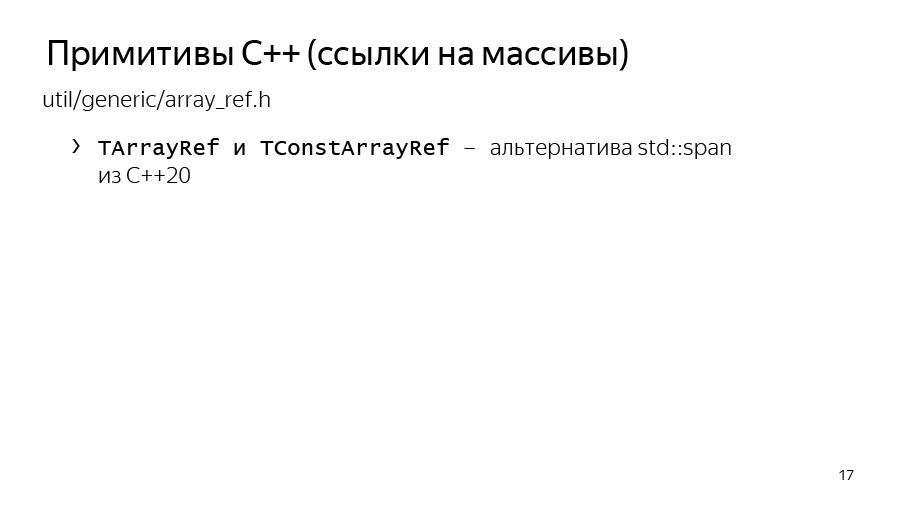 Введение в разработку CatBoost. Доклад Яндекса - 11