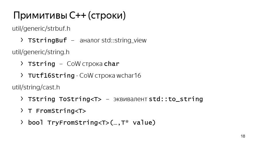 Введение в разработку CatBoost. Доклад Яндекса - 12
