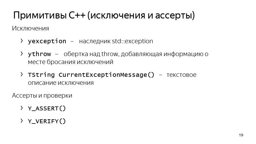 Введение в разработку CatBoost. Доклад Яндекса - 13