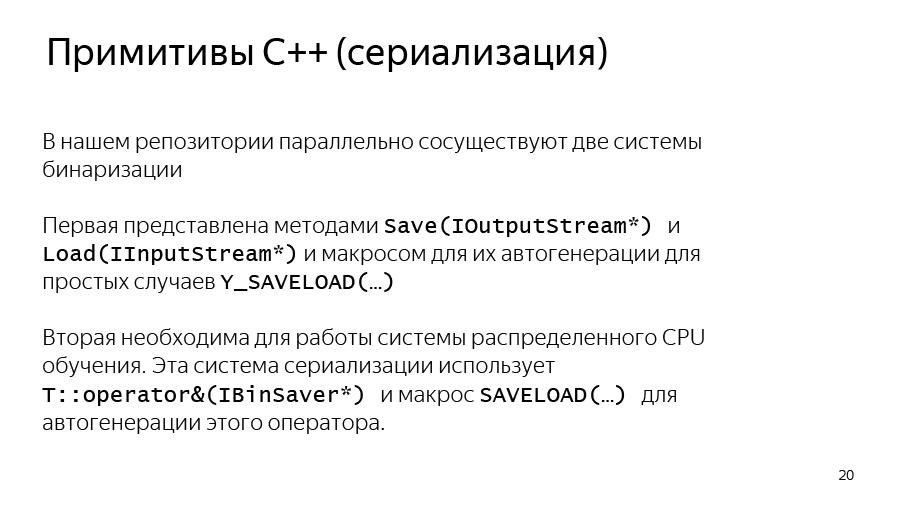 Введение в разработку CatBoost. Доклад Яндекса - 14