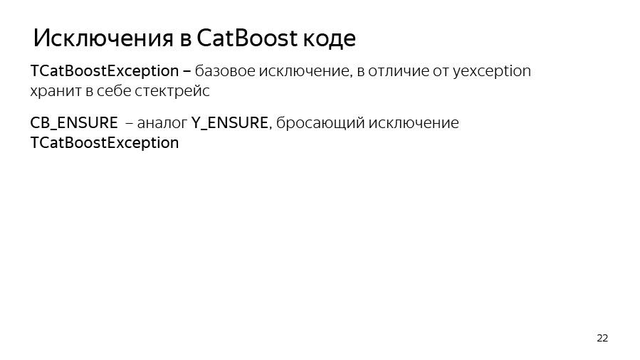 Введение в разработку CatBoost. Доклад Яндекса - 16