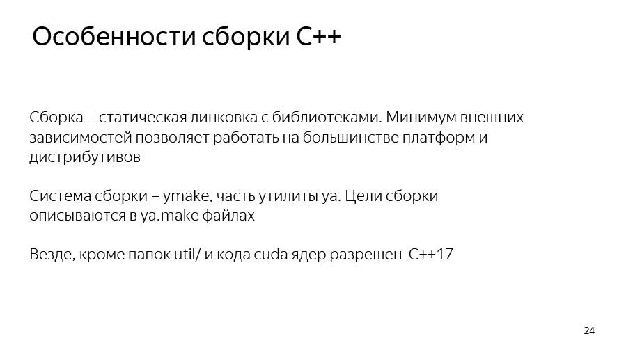 Введение в разработку CatBoost. Доклад Яндекса - 18