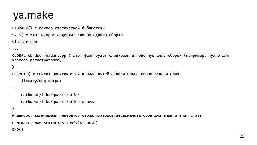 Введение в разработку CatBoost. Доклад Яндекса - 19