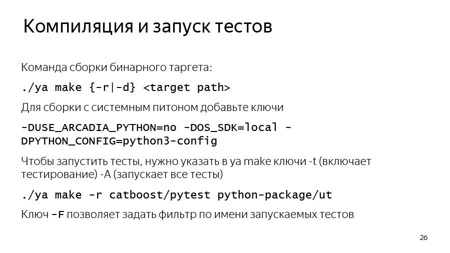 Введение в разработку CatBoost. Доклад Яндекса - 20