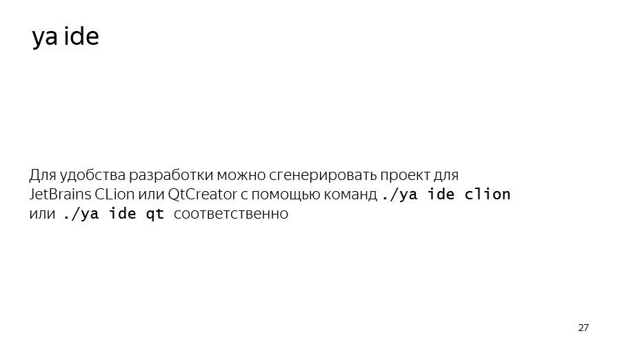 Введение в разработку CatBoost. Доклад Яндекса - 21