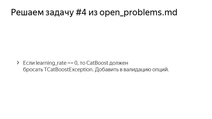 Введение в разработку CatBoost. Доклад Яндекса - 22