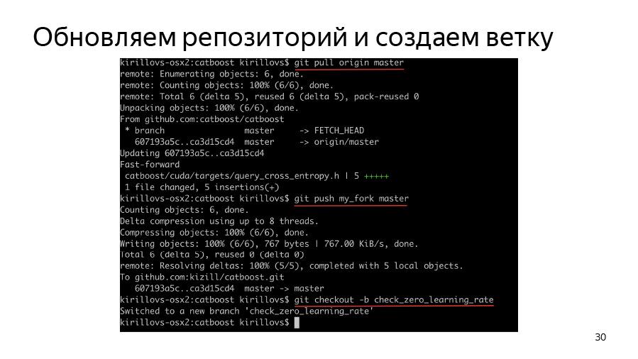 Введение в разработку CatBoost. Доклад Яндекса - 23